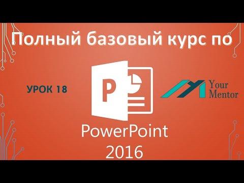 Курс по PowerPoint 2016. Урок 18. Переходы для Powerpoint. Как сделать анимацию в powerpoint