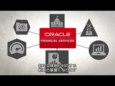 Oracle Financial Services Analytical Applicationsの導入で取り組むBCBS239への対策