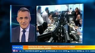 Deutsche Bank признал рубль одной из самых недооценных валют