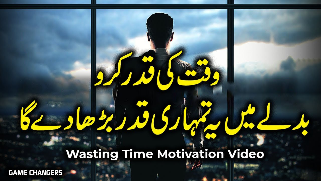 Download TIME WASTING MOTIVATION VIDEO | ENGERGETIC MOTIVATIONAL SPEECH IN URDU | GAME CHANGERS