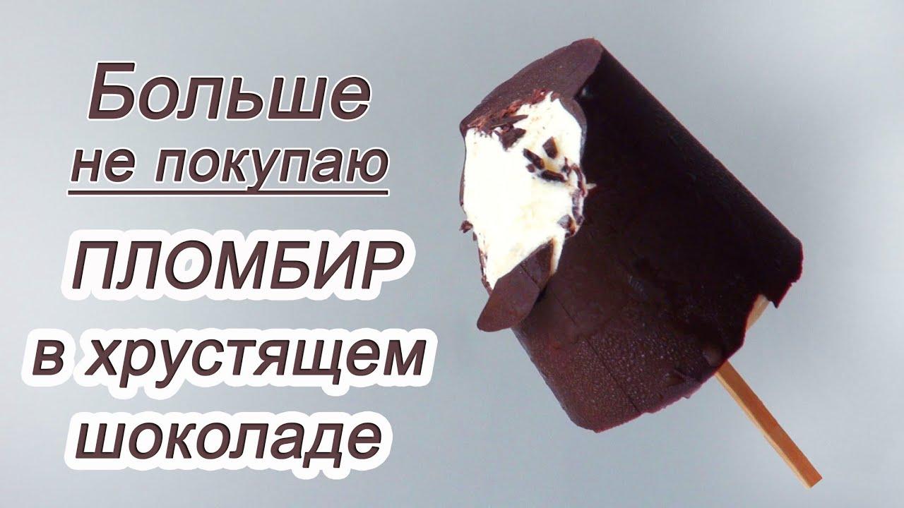 БОЛЬШЕ НЕ ПОКУПАЮ/Пломбир в хрустящем шоколаде
