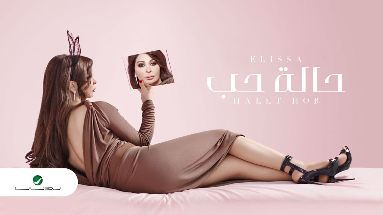 Arabic remix   Halet Hob Sözer Sepetci Remix HD