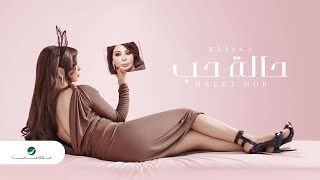 Halet Hob ... Elissa - Lyrics | ???? ??  ... ????? - ?????