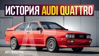 видео: AUDI QUATTRO  | КАК СОЗДАВАЛАСЬ РАЛЛИЙНАЯ ЛЕГЕНДА!