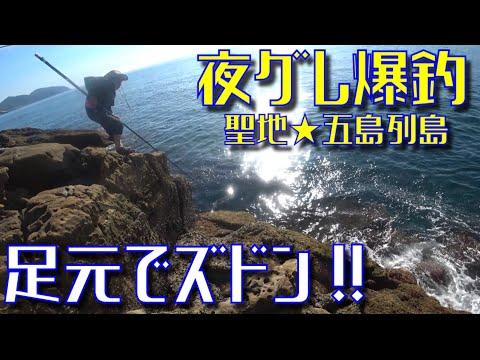 磯釣りの聖地五島★スゴイのが足元でズドン!ズドン!(Vol.50)