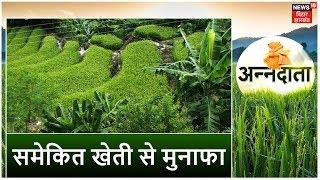 ANNADATA   समेकित खेती करके कमा सकते है लाखों की आय, जानिए कैसे   Integrated Farming