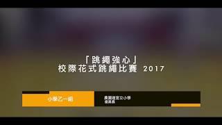 Publication Date: 2018-05-04 | Video Title: 跳繩強心校際花式跳繩比賽2017(小學乙一組) - 農圃道官