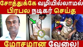 சோத்துக்கே வழியில்லாமல் பிரபல நடிகர் செய்த மோசமான வேலை! | MS Baskar | Tamil Cinema | Latest News |