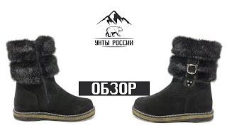 Унты России унты женские натуральные короткие черные с замком войлочная подошва код 40058