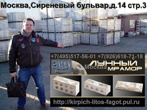 "Производство кирпича ""ЛИТОС"" Лунный мрамор и BRICK HOUSE в Турции"