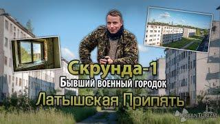Сталк с МШ. Латвийская Припять. Бывший городок военных. Latvian Pripyat. Abandoned military town