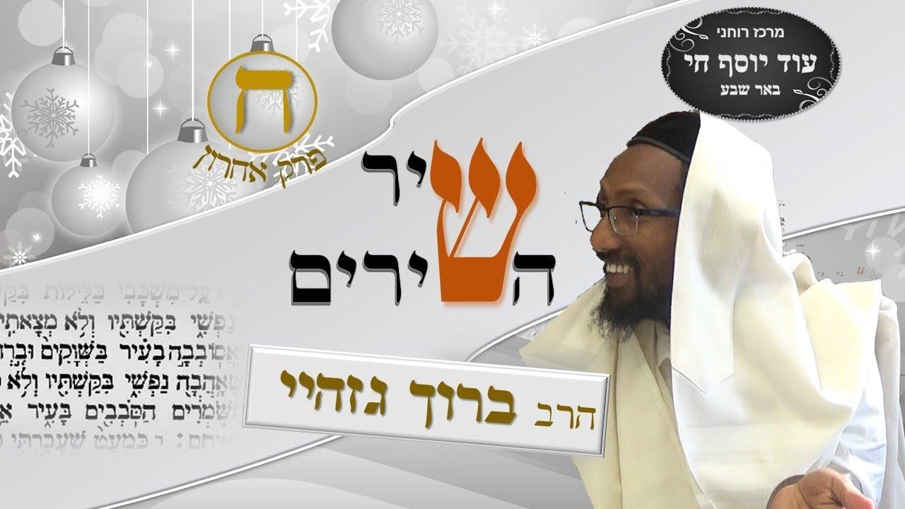רב ברוך גזהיי - שיר השירים -פרק ח' -אחרון - Rabbi baruch gazahay HD