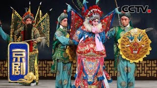 《中国京剧像音像集萃》 20190610 京剧《九江口》 1/2| CCTV戏曲