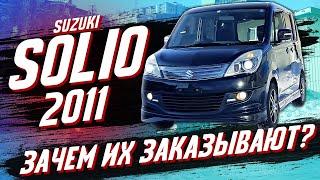 Suzuki Solio - идеальный городской автомобиль!?  Краткий обзор и состояние за 600.000...