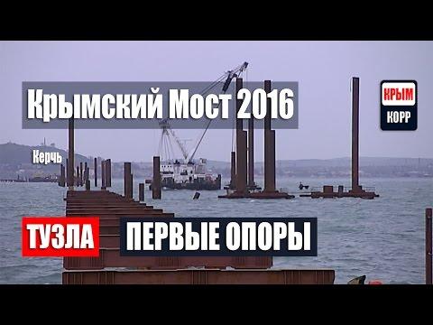 Последние новости о строительстве моста через Керченский