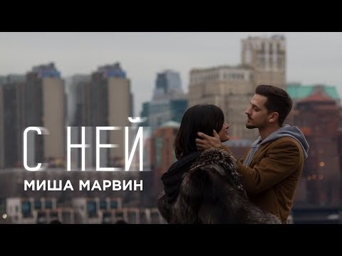 Миша Марвин - С ней (премьера клипа, 2018)