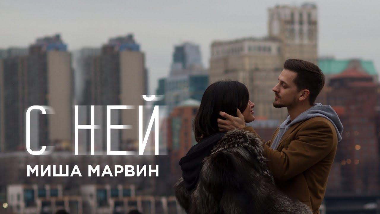 Миша Марвин - С ней (премьера клипа, 2018) #1