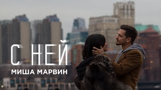 Download Миша Марвин - С ней (премьера клипа, 2018) Mp3 and Videos