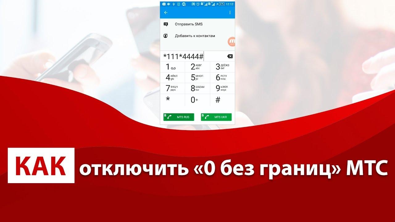 заказать бесплатные минуты на мтс украинамобильный банк кредитной карты сбербанка