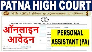 Patna High Court Personal Assistant Online Form 2019 // How to Fill Patna High Court PA Online Form