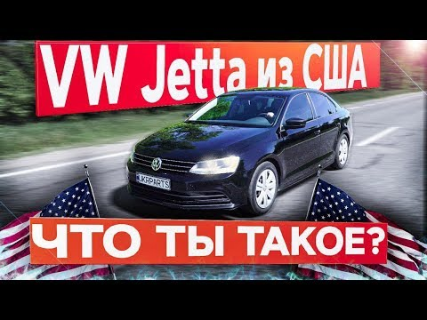 VW Jetta из США: ЧТО ТЫ ТАКОЕ?