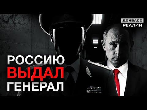 Расследование: российский генерал