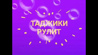 Таджики рулят
