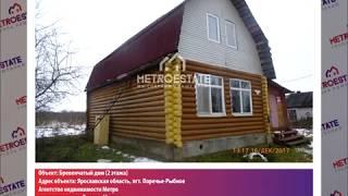 Продается дом по адресу: Ярославская область, пгт Поречье Рыбное