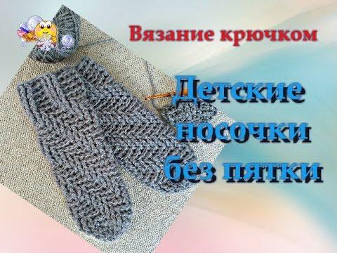 носки без пятки крючком
