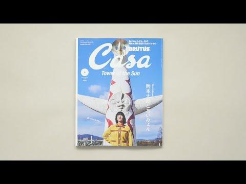 最新号『岡本太郎とあいみょん』5月8日発売!