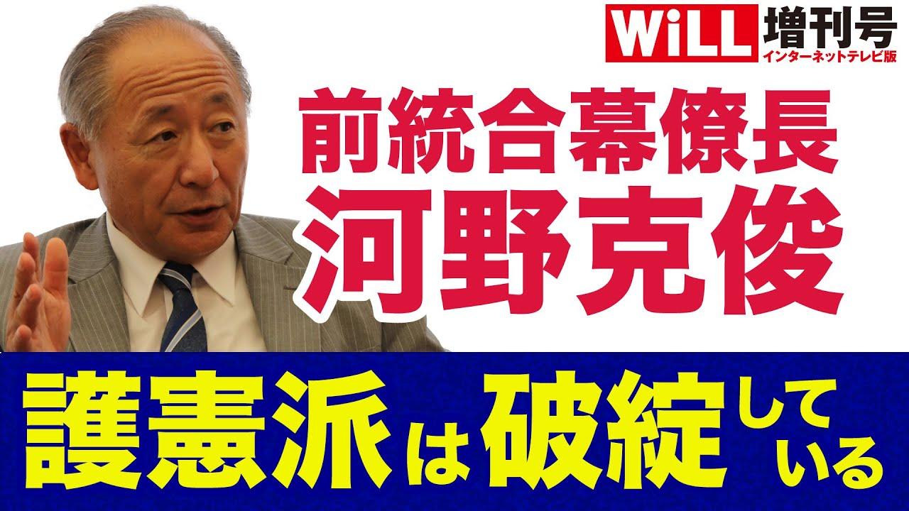 【河野克俊】護憲派を論破!破綻する護憲の論理【WiLL増刊号#277】