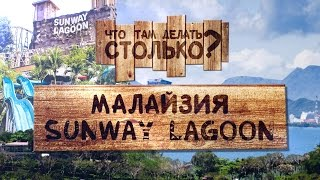 Sunway lagoon парк аттракционов в Куала-Лумпур(Выпуск блога ЧТДС №26: Sunway lagoon парк аттракционов в Куала-Лумпур. Видео снято в парке развлечений Sunway Lagoon..., 2014-12-04T03:19:55.000Z)