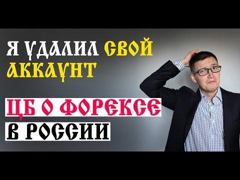 Почему Глеб Задоя удалил свой аккаунт? Что думает ЦБ по поводу форекс-дилеров в России?