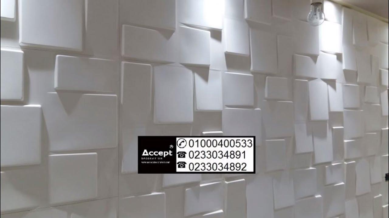 بلاطات حوائط ديكور بلاطات حوائط 3d ديكور حوائط مجسمة Youtube