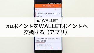 【au WALLET】auポイントをWALLETポイントへ交換する(アプリ)