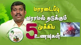 மாரடைப்பை  தடுக்கும்  5 முக்கிய உணவுகள் |Nalamudan|Today news|
