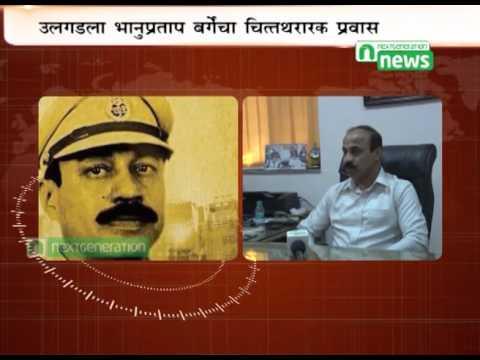 Next Generation News : Bhanupratap Barge Biography Part 3
