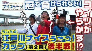 ボートレース【ういちの江戸川ナイスぅ〜っ!】#044 オモCがやらかす!?ナイスぅ〜っ!カップ後半戦!