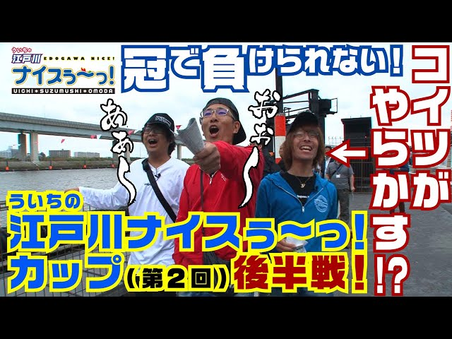 ういち の 江戸川 ナイス ぅ っ