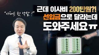 부동산 경매 첫낙찰! 하지만 이사비용을 200만원 선입…