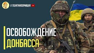 Срочно! В Кремле паника: Украинская армия интенсивно тренирует наступление в условиях города