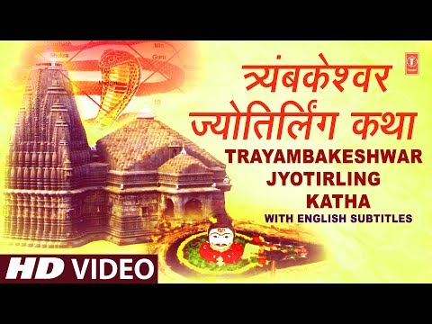 Trayambakeshwar Jyotirling Katha with English Subtitles