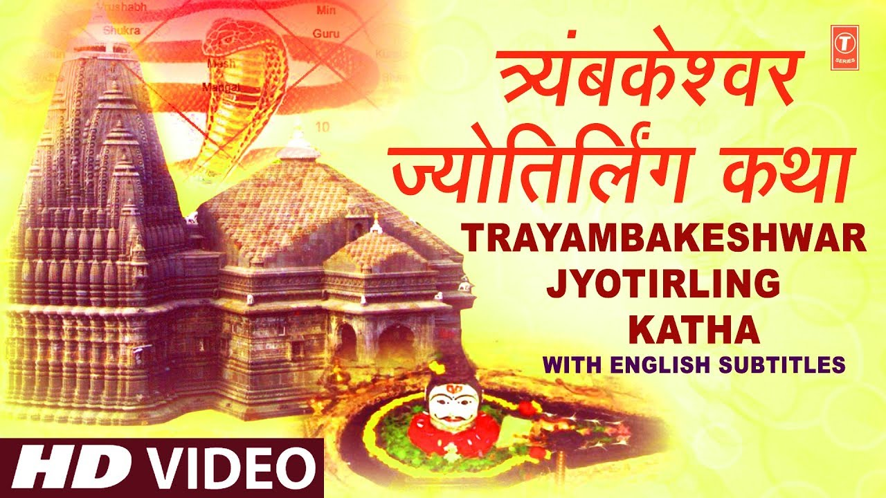 Trayambakeshwar Jyotirling Katha with English Subtitles