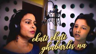 Ekati Ekati Ghabarlis Na    Cover Version 2020    ft. Reece Rebello & Alka Rodrigues.