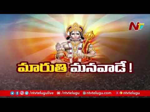 TTD Explains Strong Reasons And Evidences For Lord Hanuman's Birth Place As Tirumala | Ntv