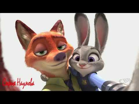 Nick X Judy Ник и Джуди Ути, моя маленькая