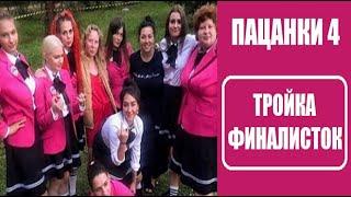 Финалистки шоу Пацанки 4 сезон. Пацанки 4 сезон 15 серия. Дикая племя.