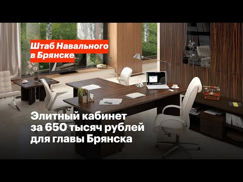 Элитная мебель для главы города Брянска Дбар
