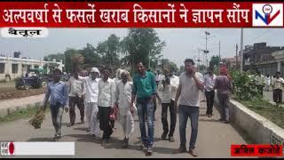 Betul News : किसानों ने क्षेत्र को सूखाग्रस्त घोषित करने की मांग की