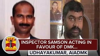 Police Inspector Samson Acting in Favour of DMK : Udhayakumar, AIADMK spl tamil video hot news 12-02-2016